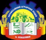 ДПТНЗ «Професійний аграрний ліцей» м. Кобеляки